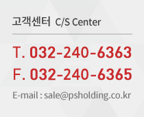 고객센터 TEL 032-270-6363 FAX 032-270-6365 E-mail sale@psholding.co.kr